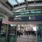 【台湾の新幹線】高雄から台北の行き方