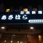 台湾・高雄で本物の握り寿司を食べるなら日本料理あさはらがオススメ!