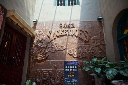 【台湾グルメ】高雄にある美味しいレストラン・冒煙的喬SMOKEY  joe's 自由店
