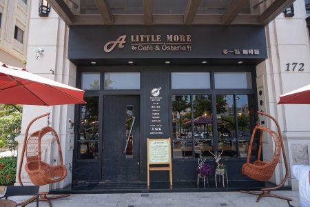 【台湾カフェ・レストラン】高雄にあるレストラン・多一點咖啡館 a little more