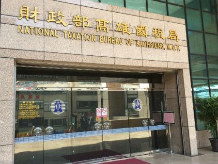 日本人が台湾で個人総合所得税の確定申告をするには