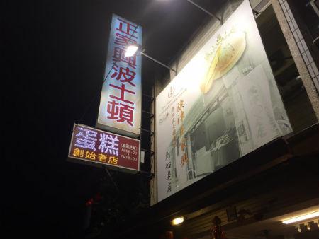 【台湾スイーツ情報】高雄・旗津に来たら正家興蛋糕店も行くべき!
