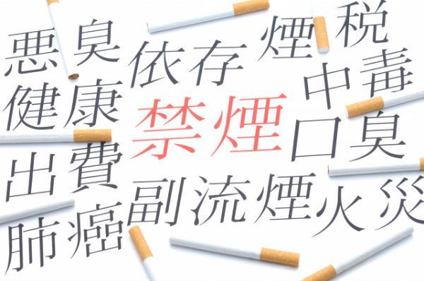 台湾に来て禁煙(卒煙)した話