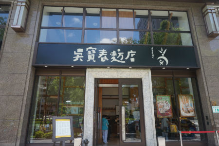 台湾(高雄)にある世界一のパン職人のお店呉寶春麥方店が美味しすぎ