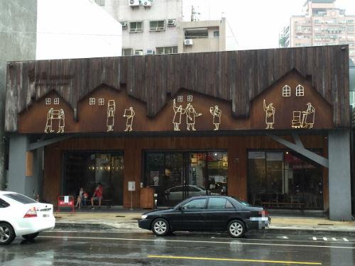 【台湾グルメ】台湾高雄で美味しいイタリアンを食べるなら薄多義 Bite 2 eat(裕誠店)