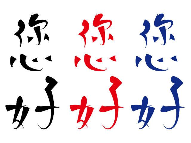 台湾の中国語(台湾華語)と台湾の外来語
