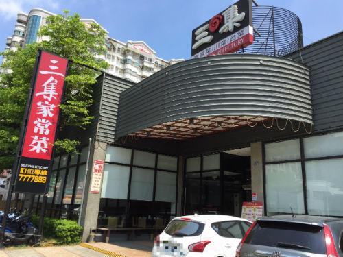 【台湾グルメ情報】高雄にある台湾料理の美味しい店三集家常菜