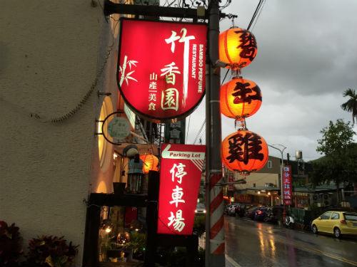 【台湾グルメ】台南・関子嶺温泉にある人気のレストラン竹香園【地鶏】