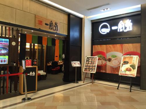 【台湾グルメ】高雄で日本のラーメンを食べるなら一風堂漢神巨蛋店