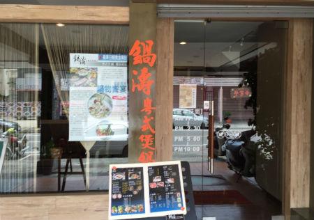 【台湾グルメ】高雄で見つけた鍋のお店・鍋濤Guo Tao(粵式煲鍋)