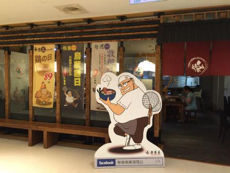 【台湾グルメ】台湾にある人気のうどん屋・楽楽庵でランチを食べてきた