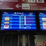 【台湾台風情報】マカオから台風直撃の台湾に飛行機とバスで帰ってきた
