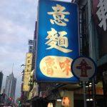 [台湾・台南グルメ]台南中西区をブラつきながら意麺と豆花を食べてきた