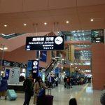 [日本一時帰国]関西旅行・高雄空港から関西空港→大阪難波へ移動
