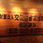 台湾(海外)にいながら日本のパスポートの更新(申請)をする方法