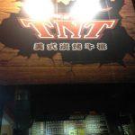台湾・高雄にあるステーキハウスTNT美式炭烤牛排