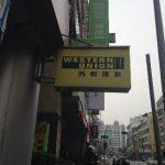 簡単にできる!台湾でウエスタンユニオン国際送金を受け取る方法
