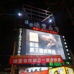 【台湾・高雄の夜市】高雄の人がおすすめする夜市・瑞豊夜市