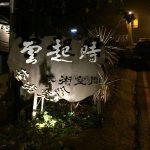 ガイドブックに載らない台湾・高雄の隠れ家的カフェ雲起時芸術空間