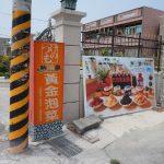 水林鄕にある安心・安全の漬け物お店「鮮禾屋黄金泡菜」